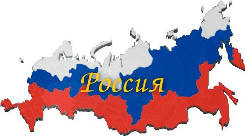Карта Российской Федерации с республикой Крым в составе России